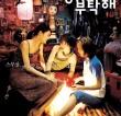 Korean Film Night: Take Care of My Cat (2000)