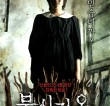 Possessed (2009): London Korean Film Night
