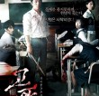 Deathbell (2008): London Korean Film Night