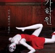London Korean Film Night: Yoga (2009)