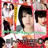 London Korean Film Night: Dasepo Naughty Girls (2006)