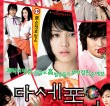 London Korean Film Night: Dasepo Naughty Girls (2006)