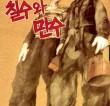 London Korean Film Night: Chilsu wa Mansu (1988)