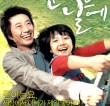 London Korean Film Night: Meet Mr. Daddy
