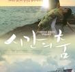 London Korean Film Night: Dance of Time (2009)