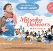 'Mitsuko Delivers' at the ICA Cinema from May 11th
