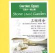 NGS Gardens open for charity, Garden Open, Zen garden