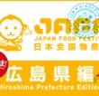 JAFF: Japan Food Festival – Hiroshima Prefecture Edition