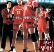 London Korean Film Night:      Forever the Moment (2004)