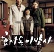 London Korean Film Night: The president's barber (2004)