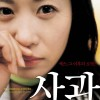 London Korean Film Night: Sa-kwa (2008)