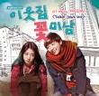 Drama Review: Flower Boy Next Door
