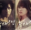 Movie Review: A Werewolf Boy