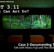 Post 3.11 – What Can Art Do? Case 2 – Documenting Tohoku
