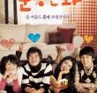 Hello, School-Girl (2008)