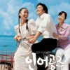 London Korean Film Night: My Mother, The Mermaid (2004)