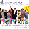 Japanese Plus: Happy Family Plan &#8211; Learn spoken Japanese through film