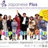 Japanese Plus: Happy Family Plan – Learn spoken Japanese through film