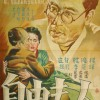 London Korean Film Night: Madame Freedom (1956)