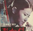 London Korean Film Night: Bound by Chastity (1962)