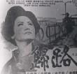 London Korean Film Night: Homebound (1967)