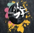 K-Sori Akdong: The Edinburgh Festival Fringe 2013