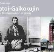 Public Seminar – Oyatoi-Gaikokujin and the Modernisation of Japan