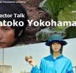 Director Talk: Satoko Yokohama