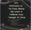 Korea National High School of Traditional Music