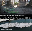 Intervening in Nature and Society: History of the 'Art Project' in Japan, 1955-2013 – Talk by Kenji Kajiya