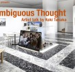 Ambiguous Thought: Artist talk by Koki Tanaka