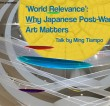 'World Relevance': Why Japanese Post-War Art Matters – Talk by Ming Tiampo