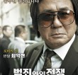 Nameless Gangster: Rules of the Time QnA with Choi Min-sik @BAFTA