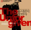 London Korean Film Night: The Unforgiven (2005)