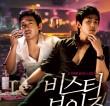 London Korean Film Night: Beastie Boys (2008)