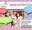 The Japan Foundation and SOAS Language and Culture Course (Beginner Level)