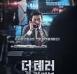 London Korean Film Night: The Terror Live (QnA Screening)