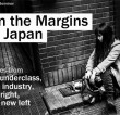 Public Seminar: On the margins in Japan – voices from the underclass, sex industry, far-right, and new left