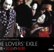 Special Free Film Screening: The Lovers' Exile