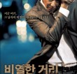 London Korean Film Night: A Dirty Carnival (2006)