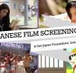 Japanese Film Screenings at the Japan Foundation