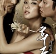 London Korean Film Night: Concubine (2012)