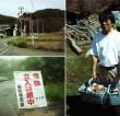 Public Seminar – NAGADORO: Rural Life after the Fukushima Nuclear Disaster