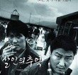 London Korean Film Night (2003): Memories of Murder