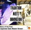 SAKE: Tradition Meets Innovation – The Story of the First Non-Japanese Sake Master Brewer