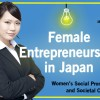 Public Seminar: Female Entrepreneurship in Japan