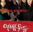 London Korean Film Night: Actresses (2009)