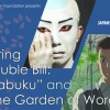 """Spring Double Bill: """"Kabuku"""" and """"The Garden of Words"""""""