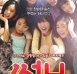 London Korean Fill Night: Sunny (2011)