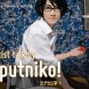 Artist talk by Sputniko!